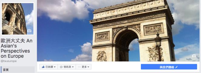 巴黎大丈夫臉書