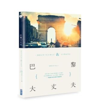 巴黎大丈夫:一個旅法男子的巴黎生活X文化觀察筆記